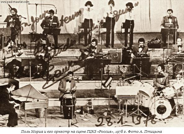 Поль Мориа и его оркестр на сцене ГЦКЗ «Россия», 1978 г. Фото А. Птицына