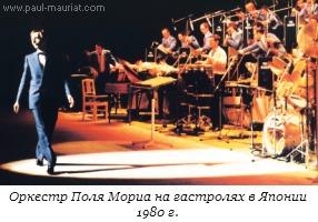 Оркестр Поля Мориа на гастролях в Японии 1980 г.