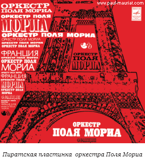 Пиратская пластинка оркестра Поля Мориа студии «Мелодия»