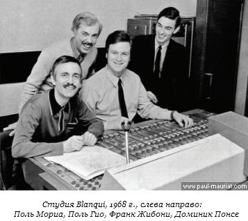 Слева направо: Поль Мориа, Поль Гио, Франк Жибони, Доминик Понсе