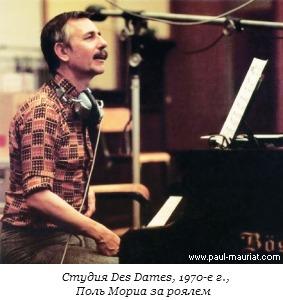 Студия Des Dames, 1970-e г., Поль Мориа за роялем
